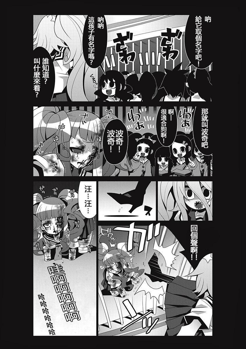 Bokura no Kawaii Inukkoro丨我們的可愛小狗 21