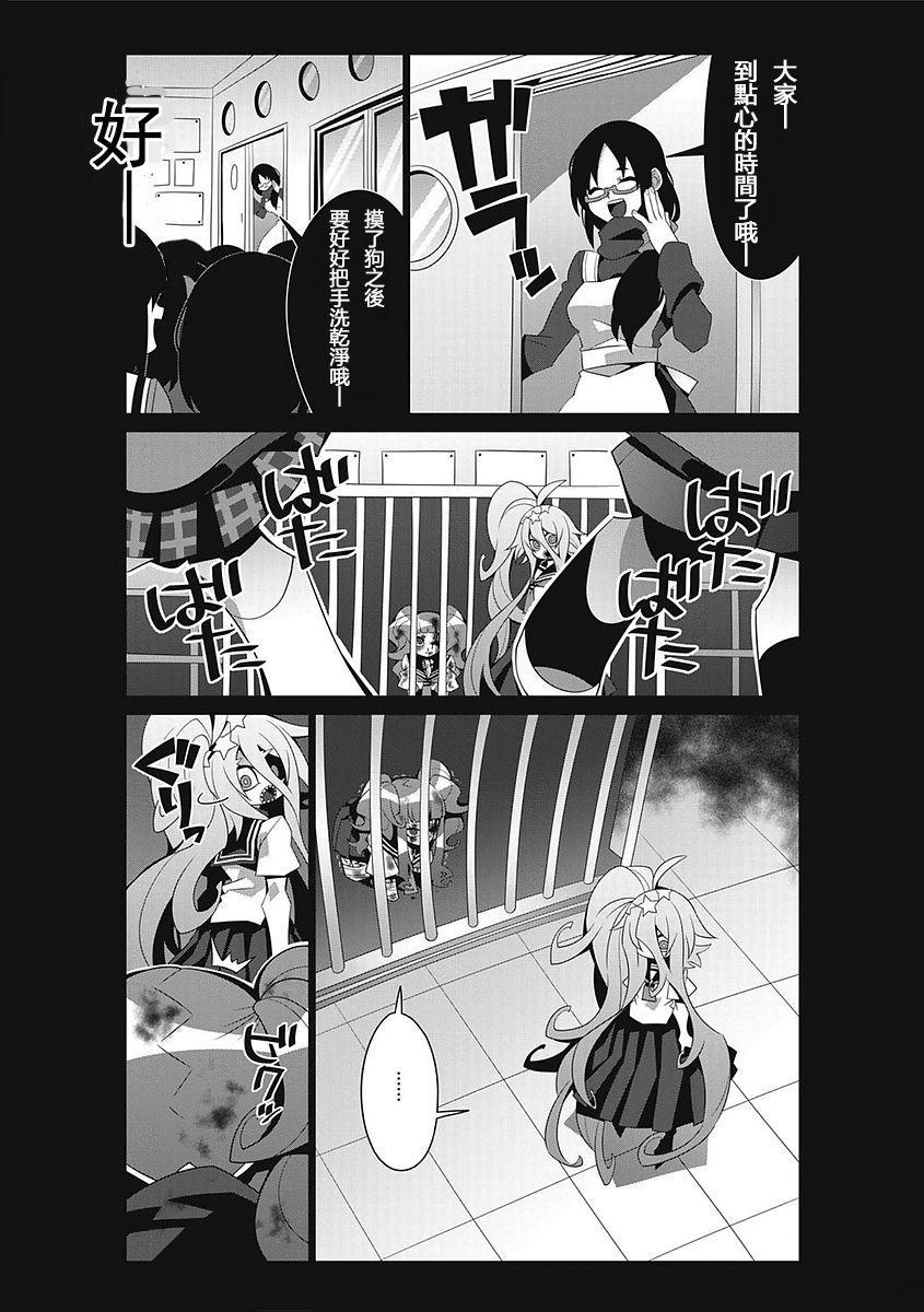Bokura no Kawaii Inukkoro丨我們的可愛小狗 22