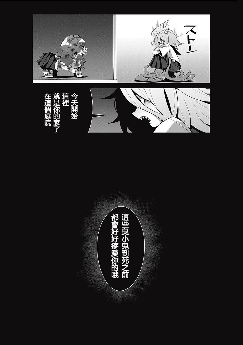 Bokura no Kawaii Inukkoro丨我們的可愛小狗 23