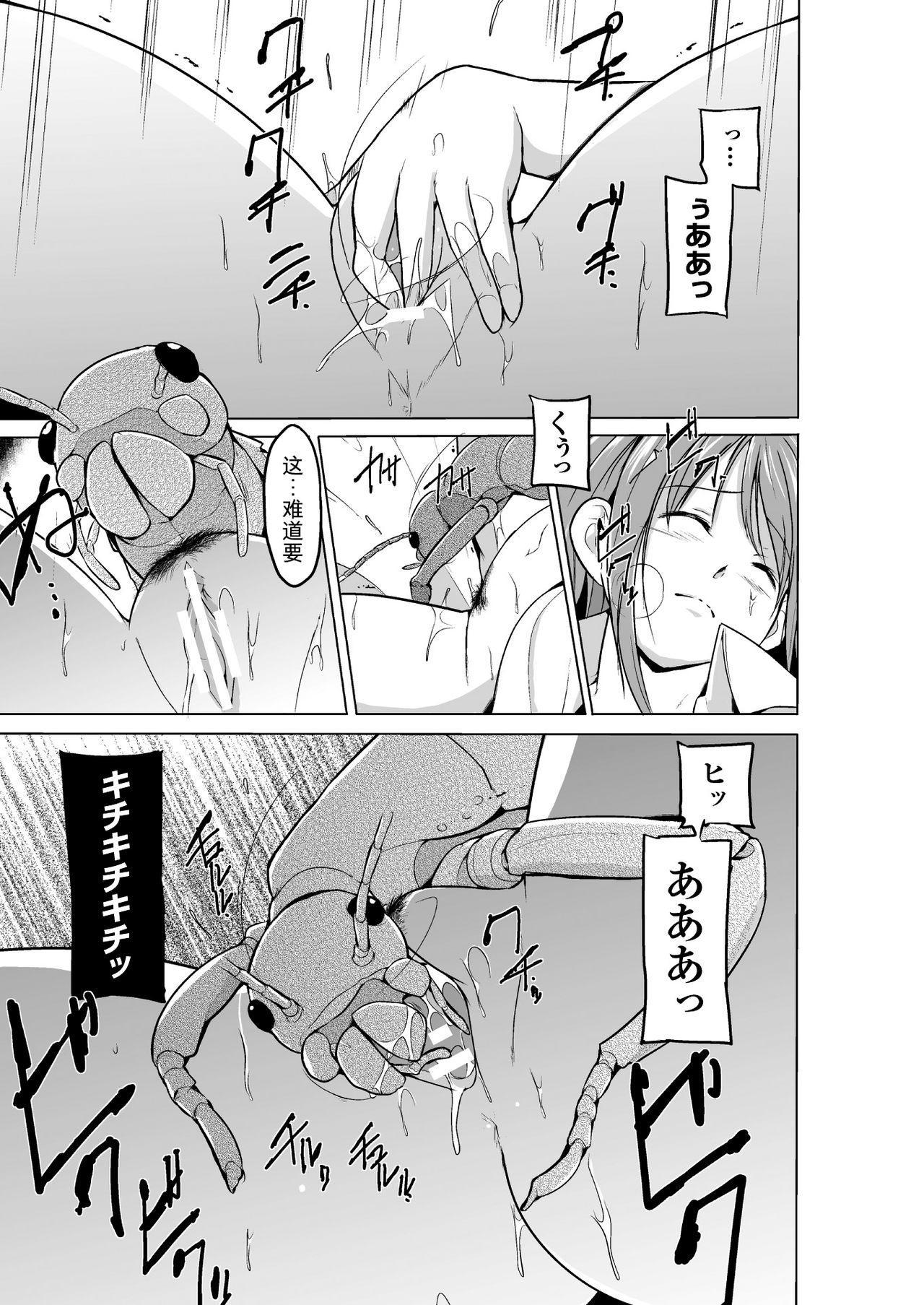 Mushi Asobi 2 Ch. 3 9