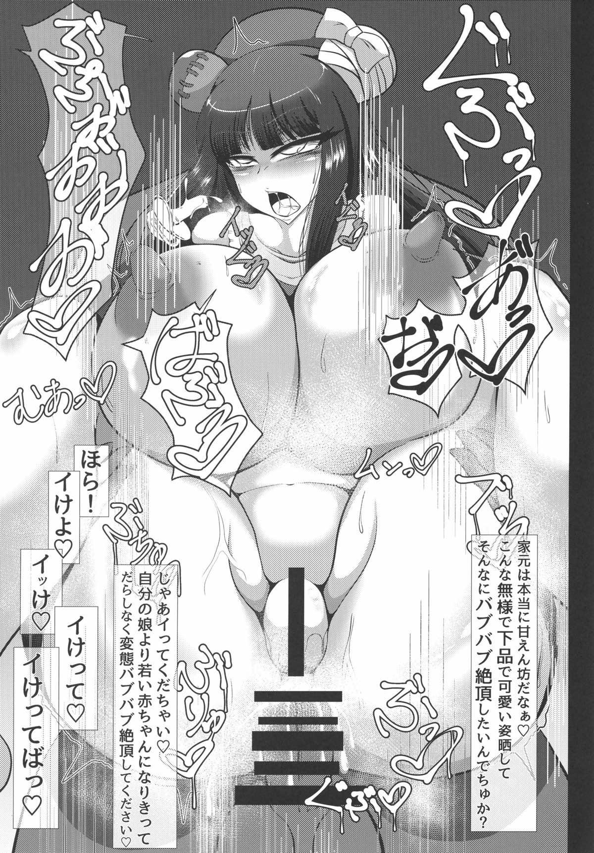 Nishizumi Happy Surrender 13
