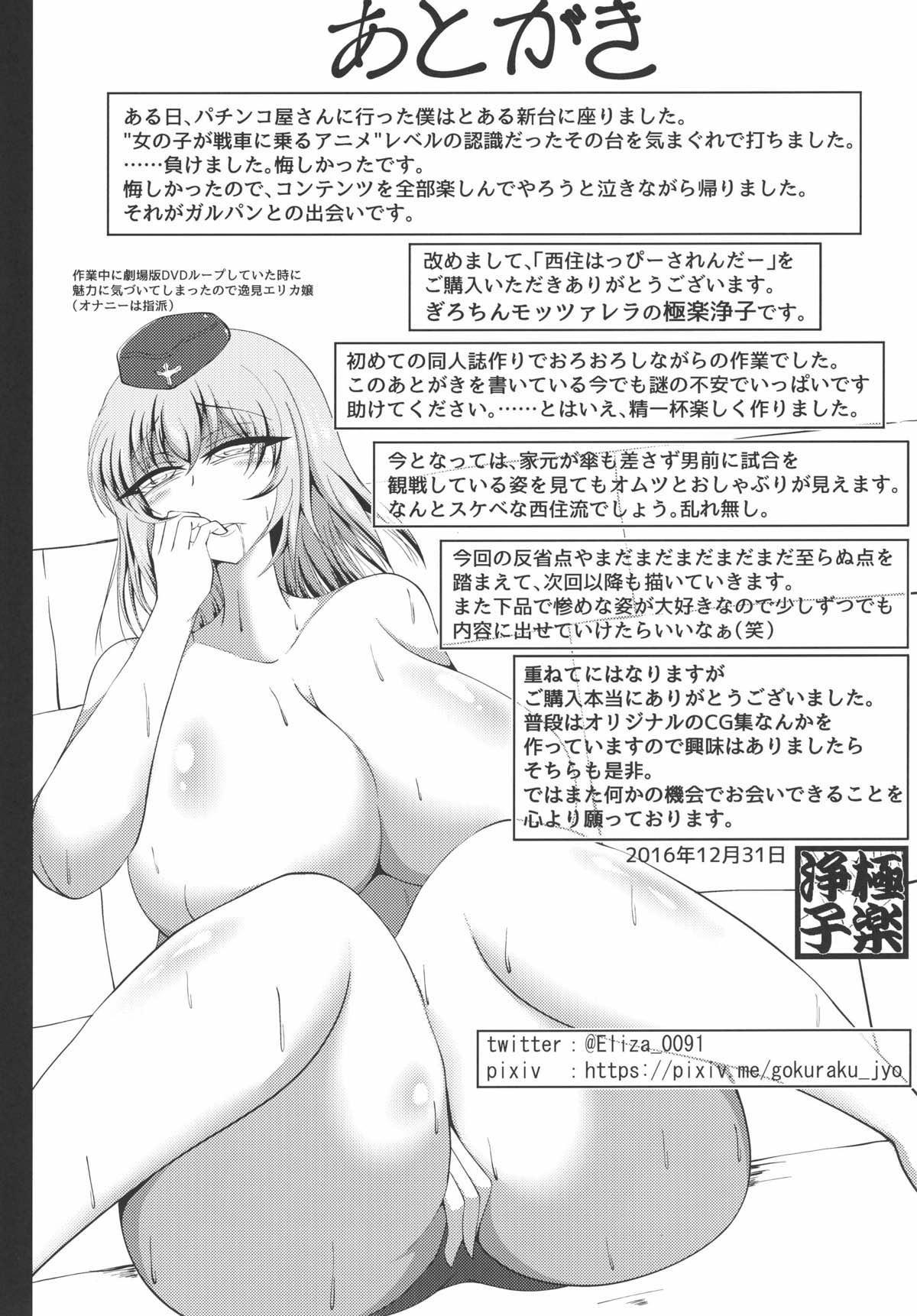 Nishizumi Happy Surrender 30
