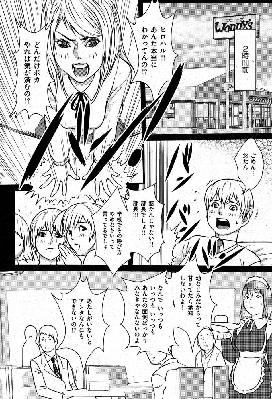 COMIC Shitsurakuten 108