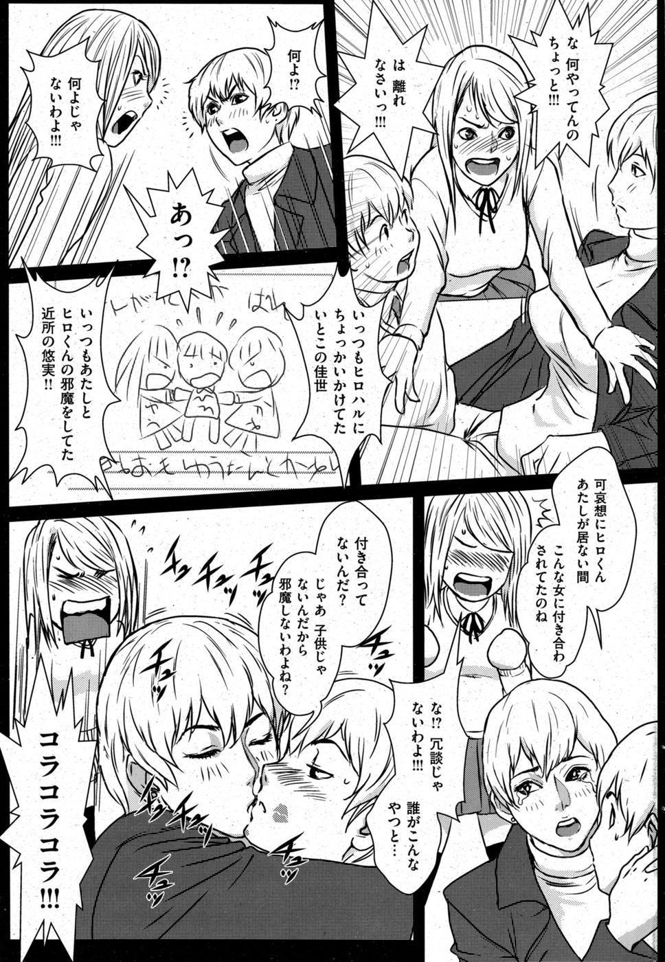 COMIC Shitsurakuten 111