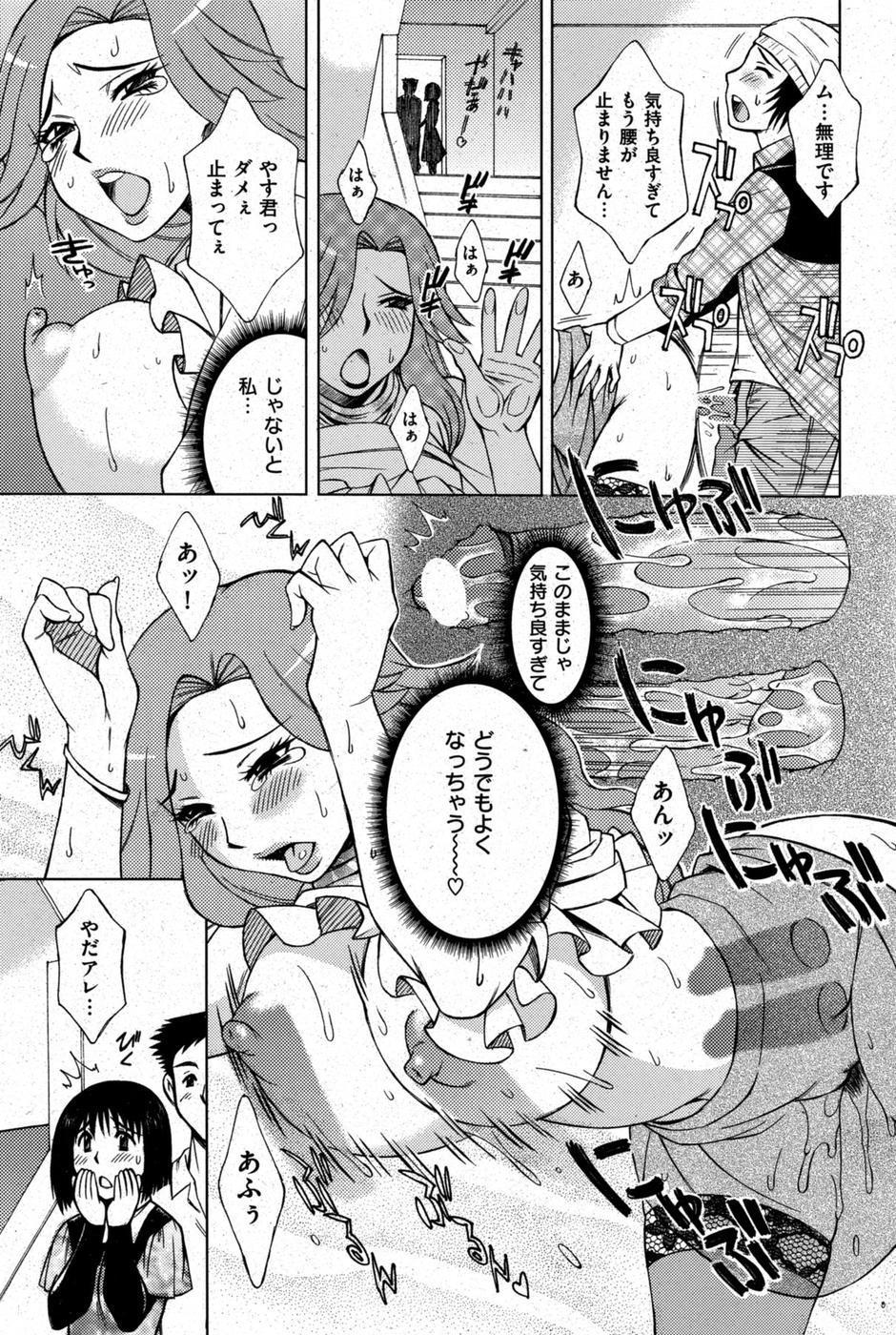 COMIC Shitsurakuten 13