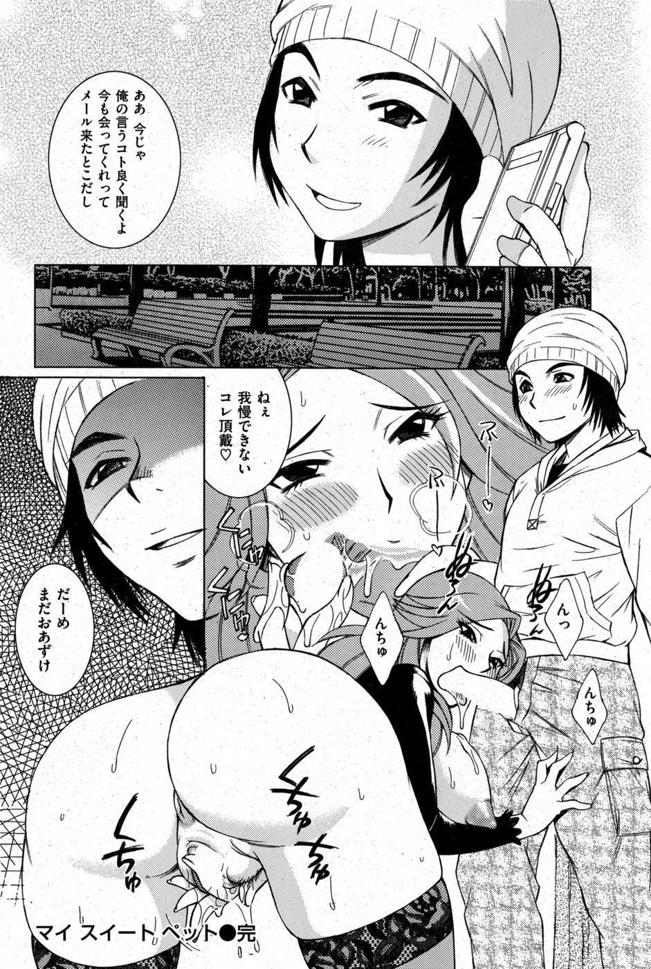 COMIC Shitsurakuten 16