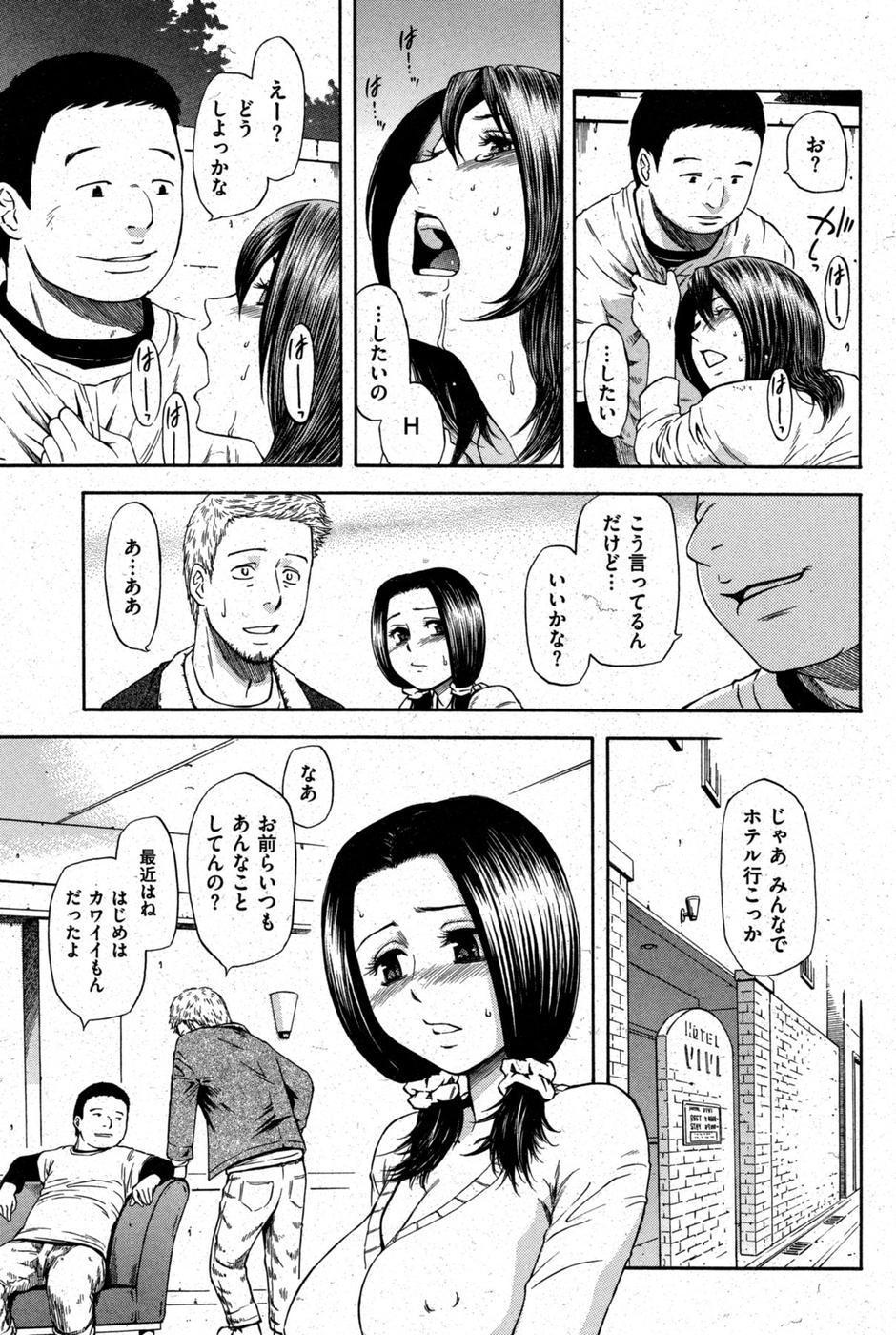 COMIC Shitsurakuten 27