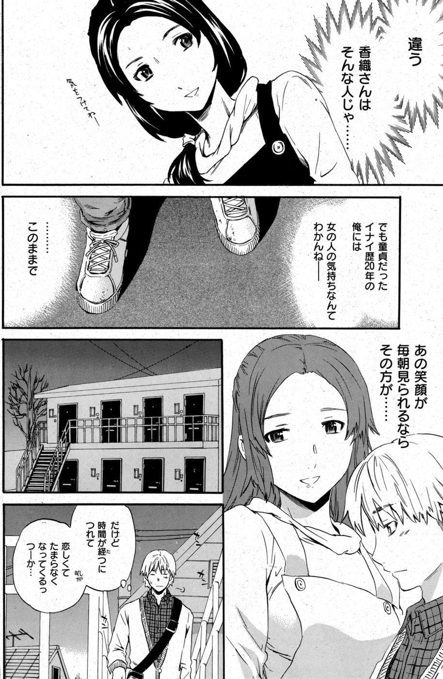 COMIC Shitsurakuten 44