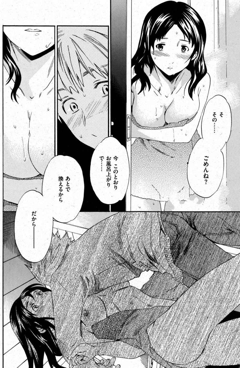 COMIC Shitsurakuten 46