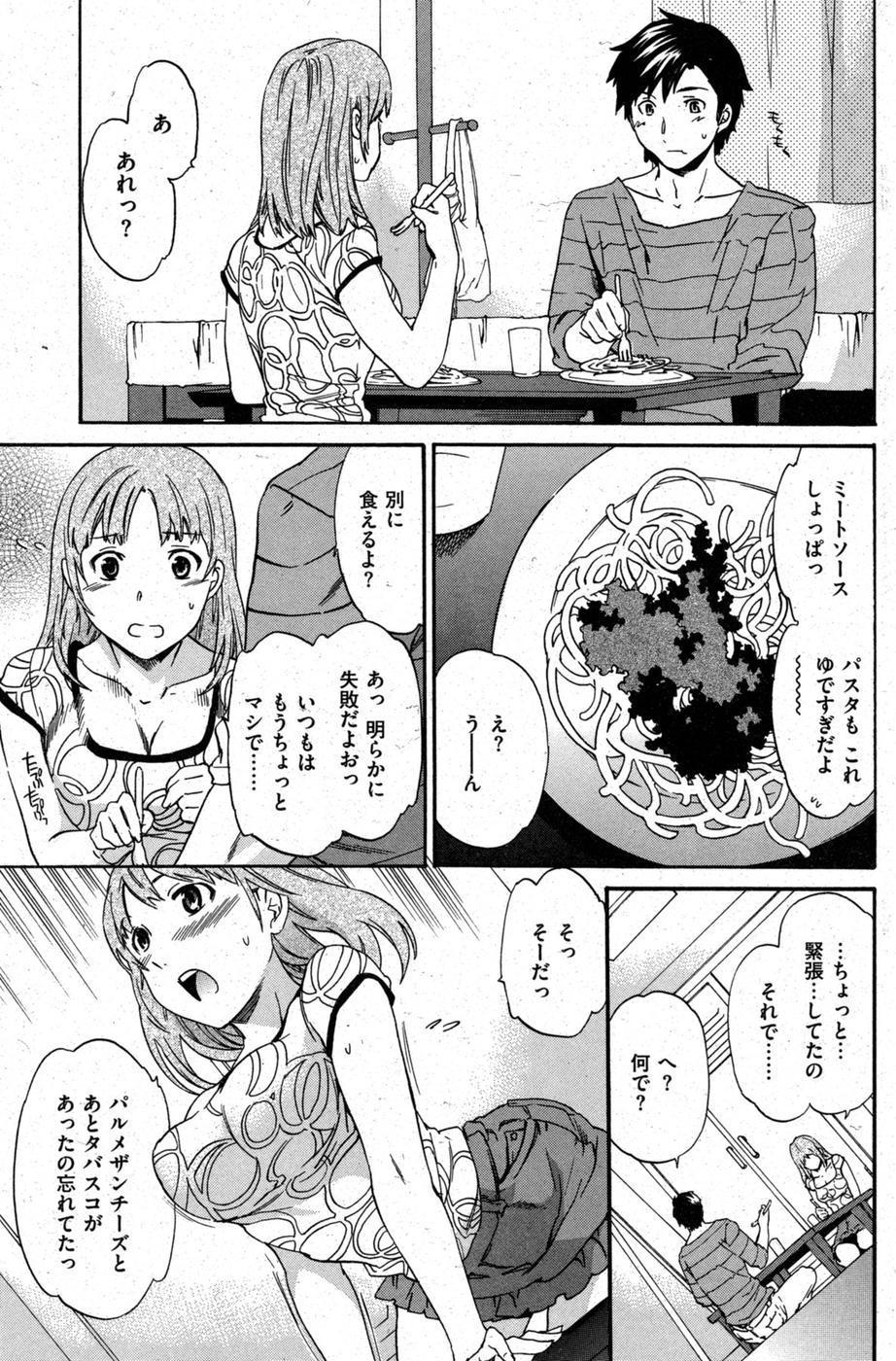 COMIC Shitsurakuten 57