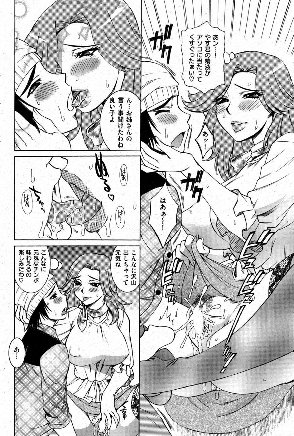 COMIC Shitsurakuten 6