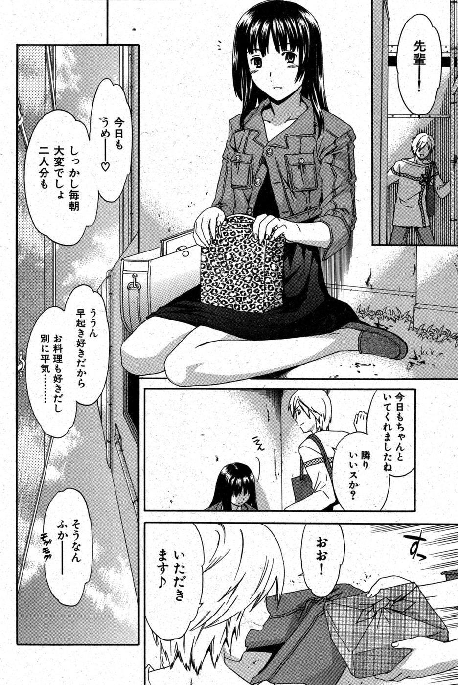 COMIC Shitsurakuten 88