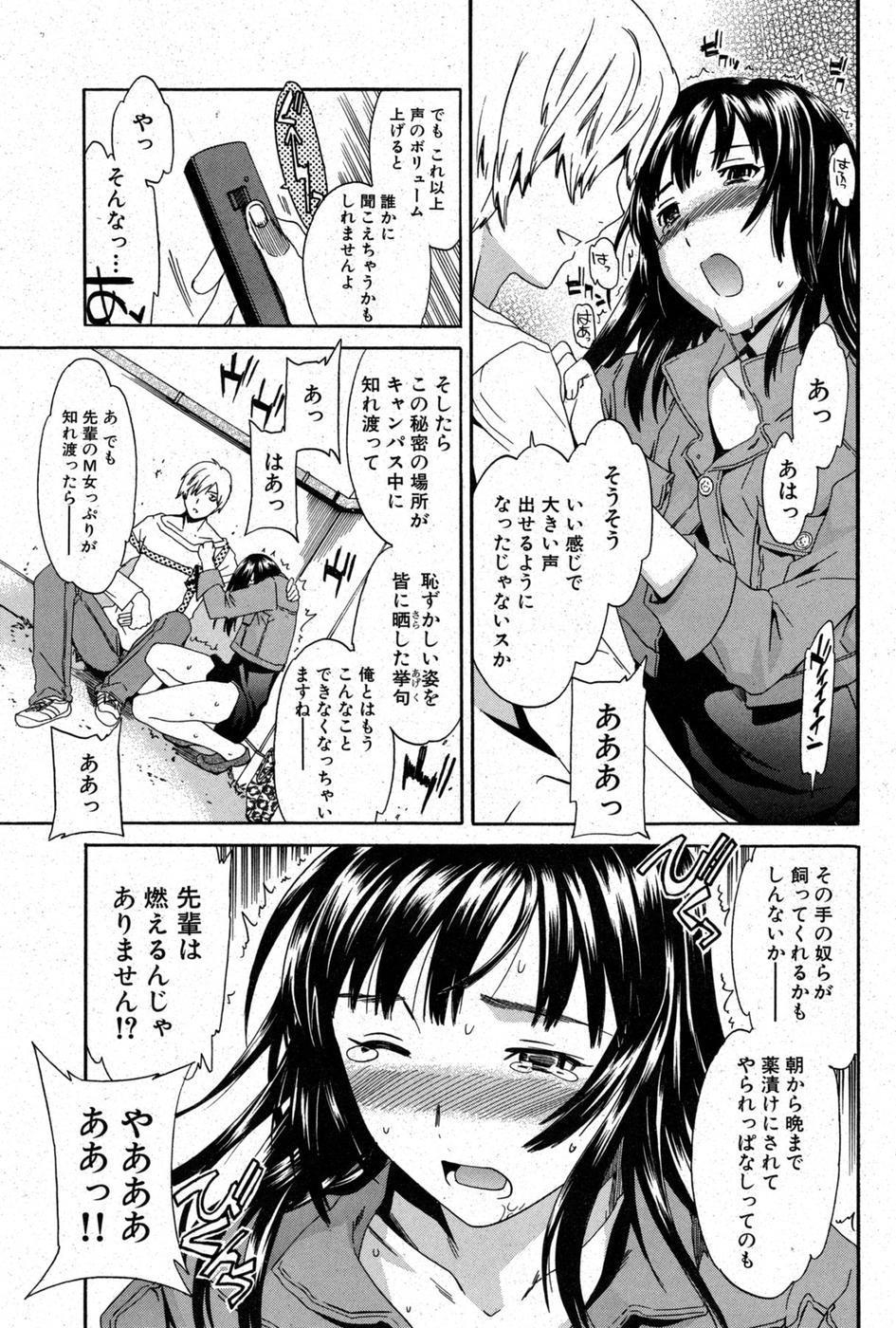 COMIC Shitsurakuten 91