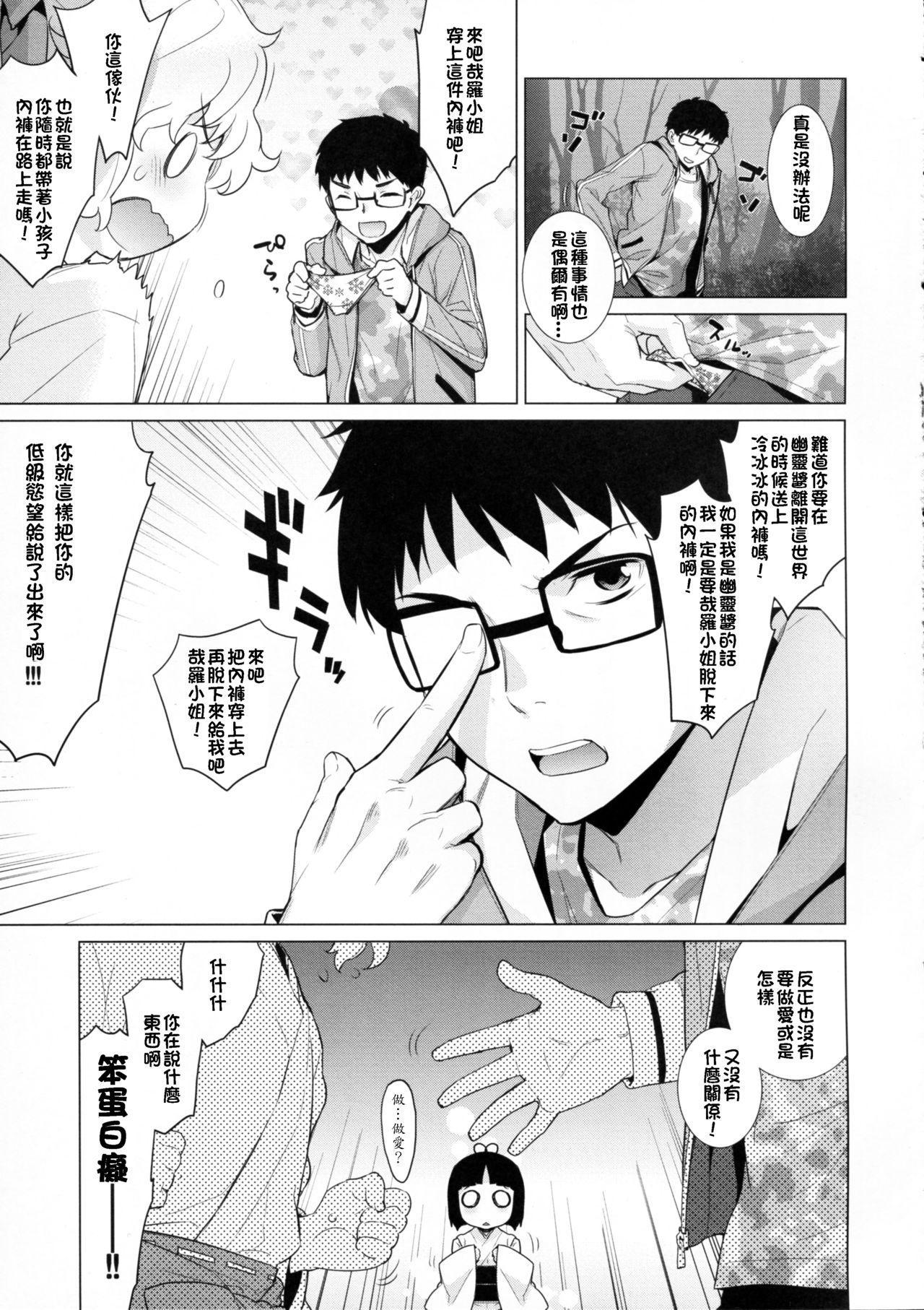 Kanara-sama no Nichijou Kyuu 10