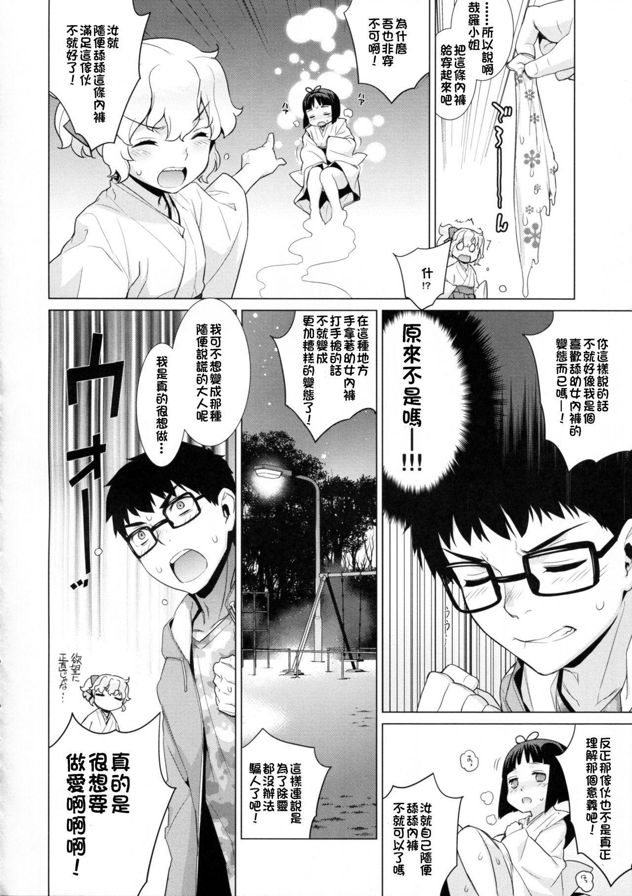 Kanara-sama no Nichijou Kyuu 13