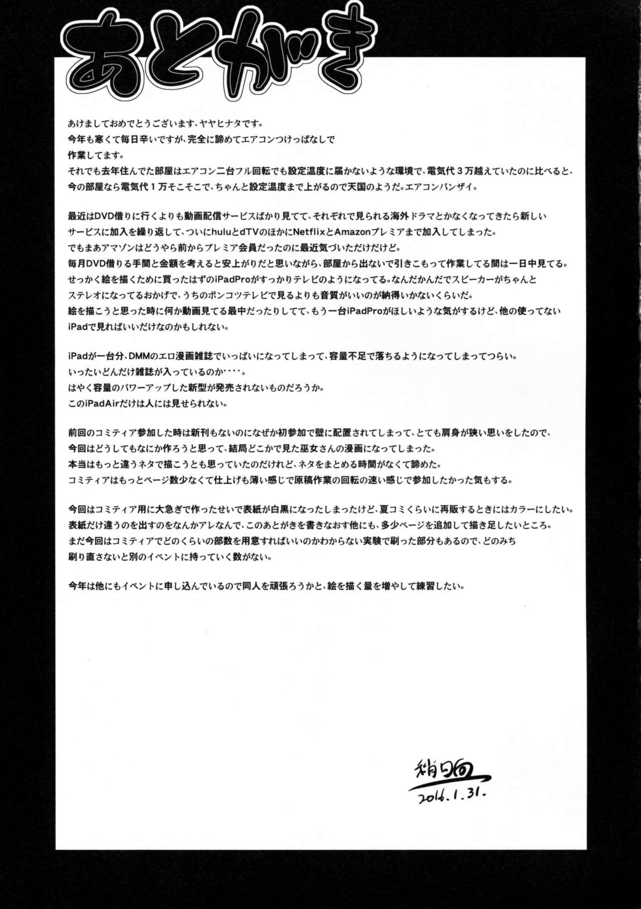Kanara-sama no Nichijou Kyuu 30