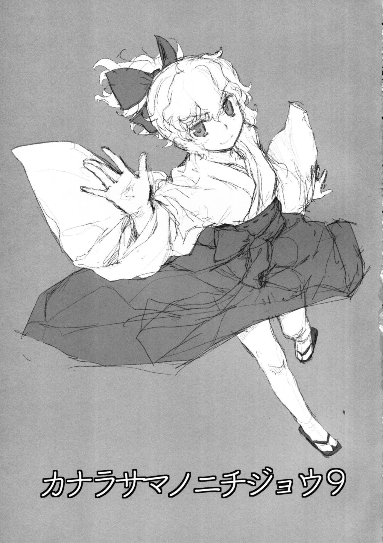 Kanara-sama no Nichijou Kyuu 4