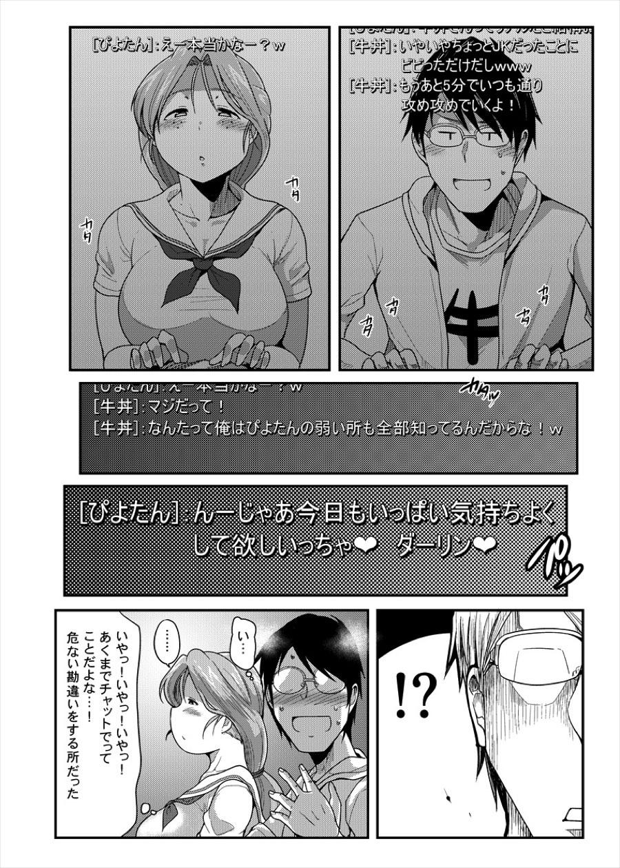 Piyotan-san to SashiOff 5