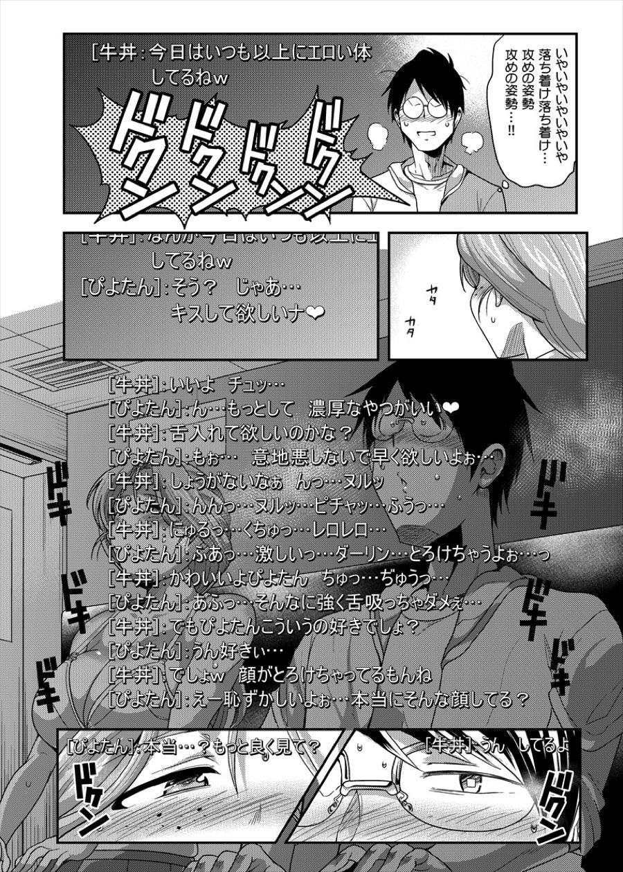 Piyotan-san to SashiOff 7
