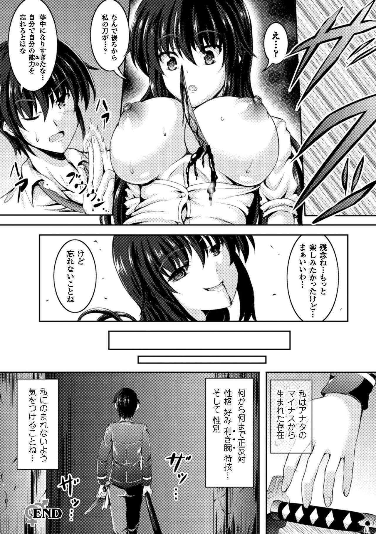 2D Comic Magazine TS Jibun Heroine mou Hitori no Ore ga Erosugite Gaman Dekinee! Vol. 1 21