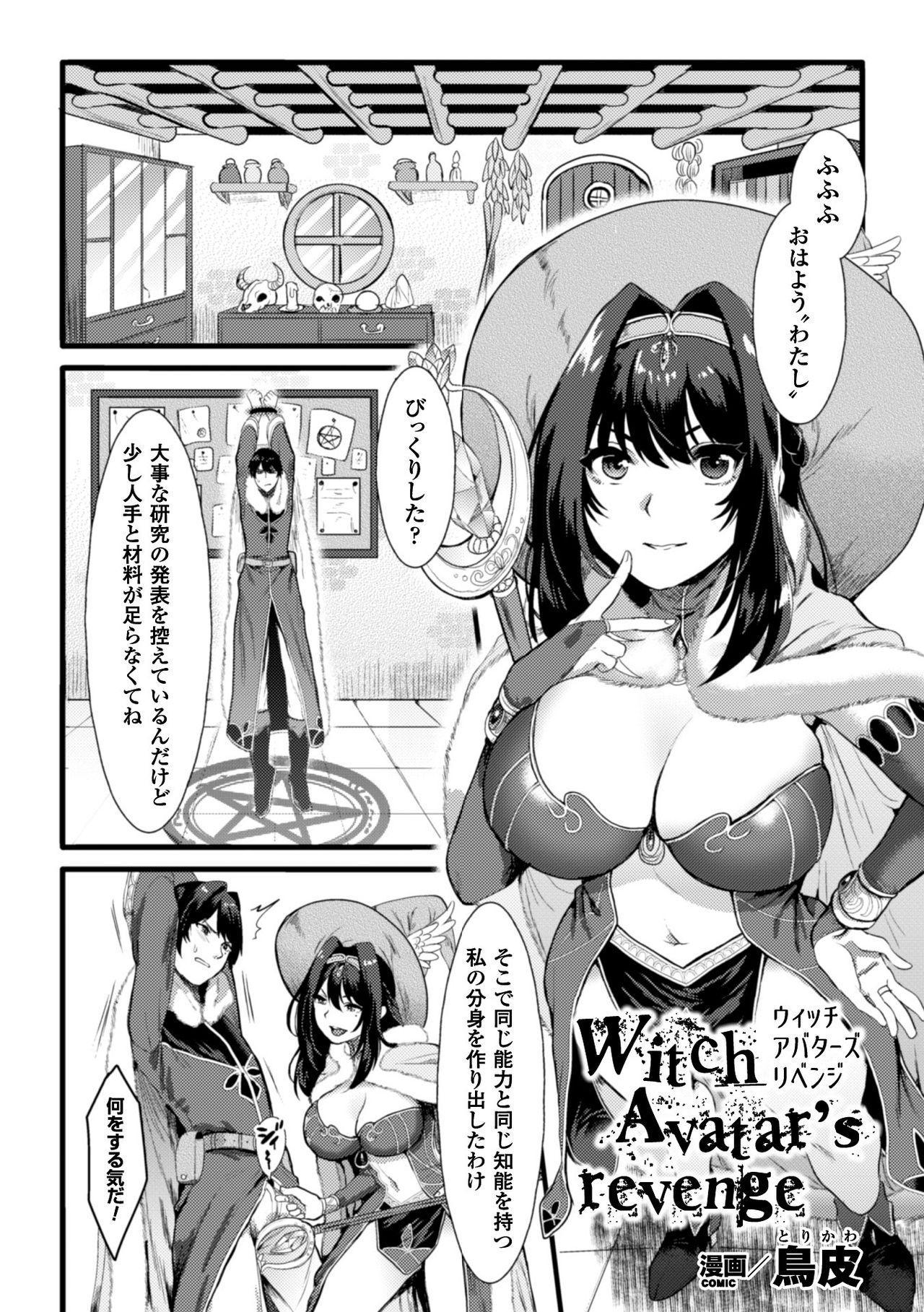 2D Comic Magazine TS Jibun Heroine mou Hitori no Ore ga Erosugite Gaman Dekinee! Vol. 1 22