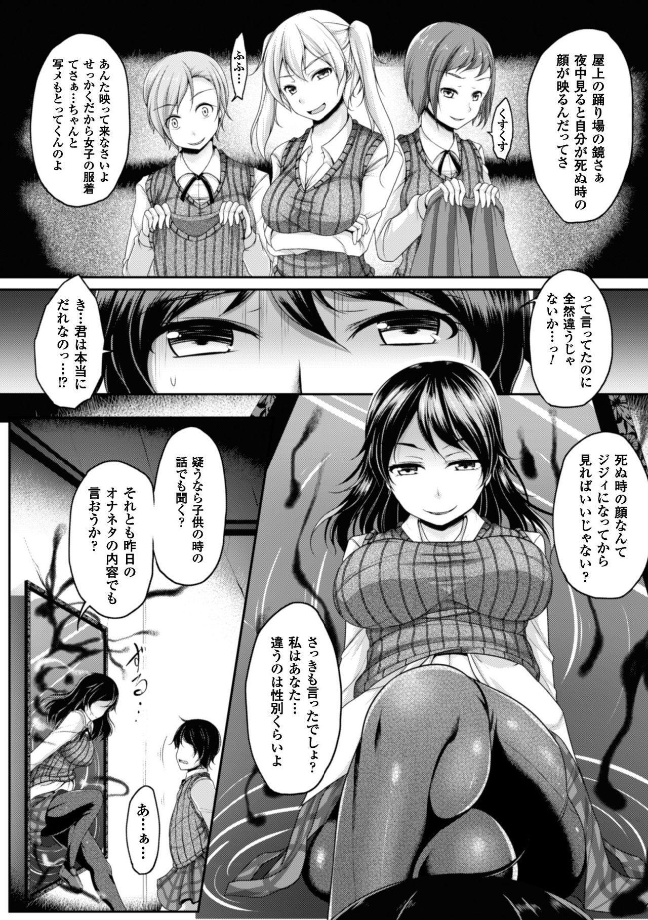 2D Comic Magazine TS Jibun Heroine mou Hitori no Ore ga Erosugite Gaman Dekinee! Vol. 1 43