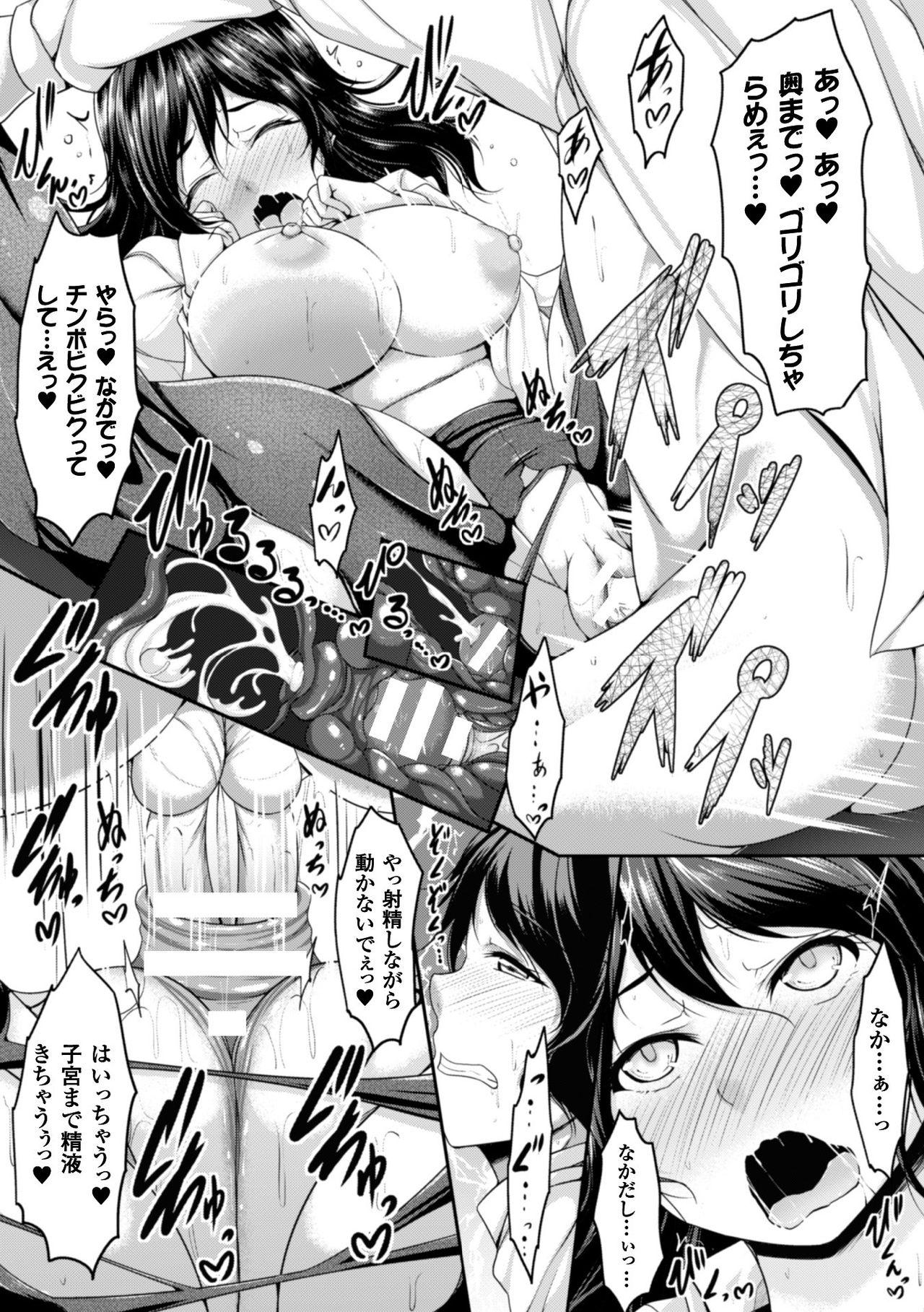 2D Comic Magazine TS Jibun Heroine mou Hitori no Ore ga Erosugite Gaman Dekinee! Vol. 1 58