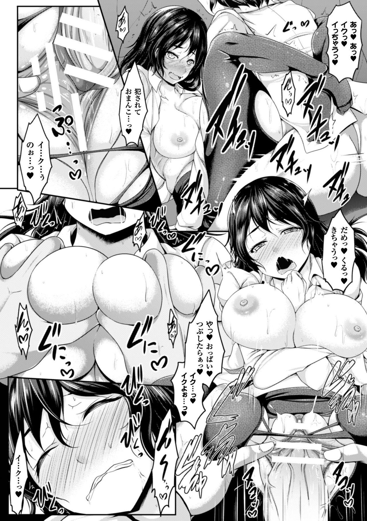 2D Comic Magazine TS Jibun Heroine mou Hitori no Ore ga Erosugite Gaman Dekinee! Vol. 1 59