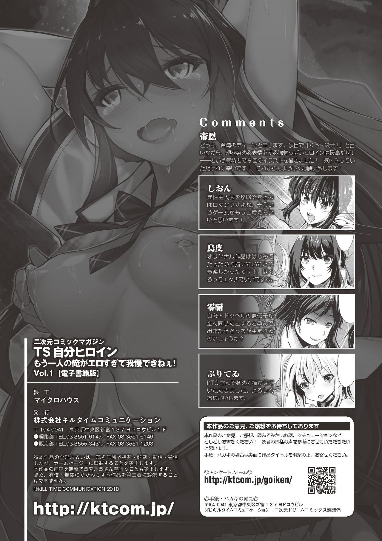 2D Comic Magazine TS Jibun Heroine mou Hitori no Ore ga Erosugite Gaman Dekinee! Vol. 1 84