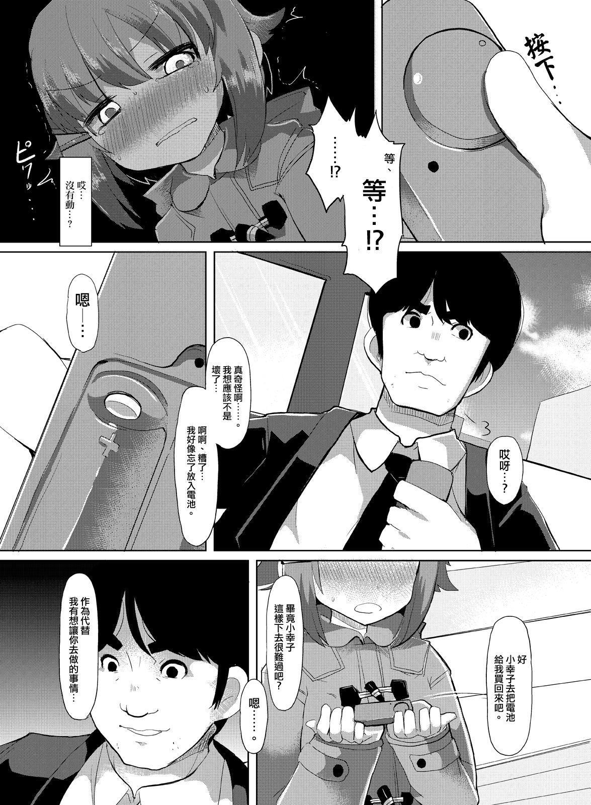 Idol no Boku ga Konna ni Kawaii no wa Atari mae 9