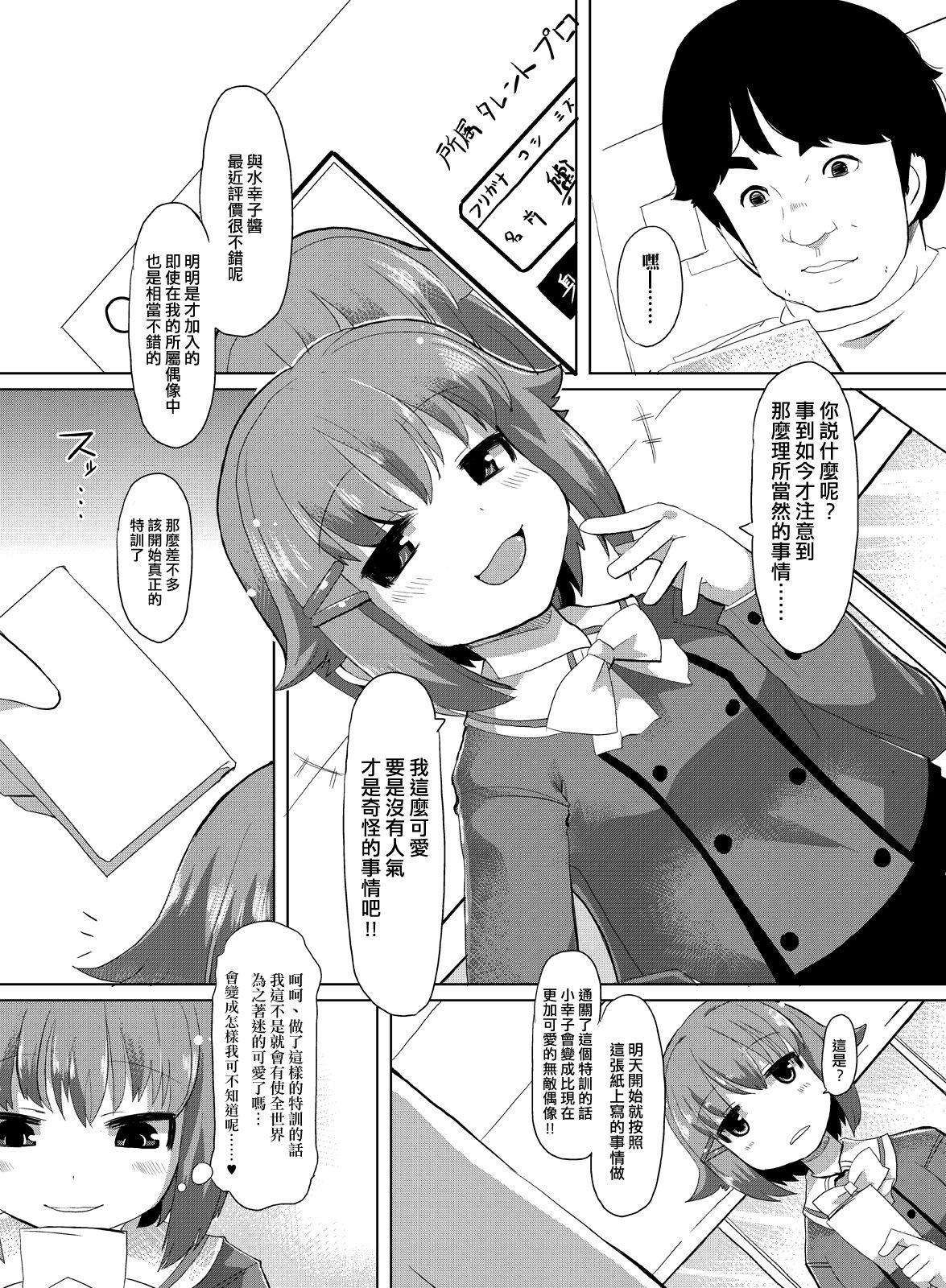 Idol no Boku ga Konna ni Kawaii no wa Atari mae 6