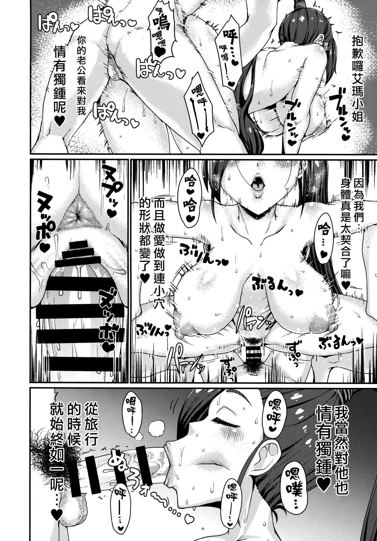 Naisho no Ohime-sama 20