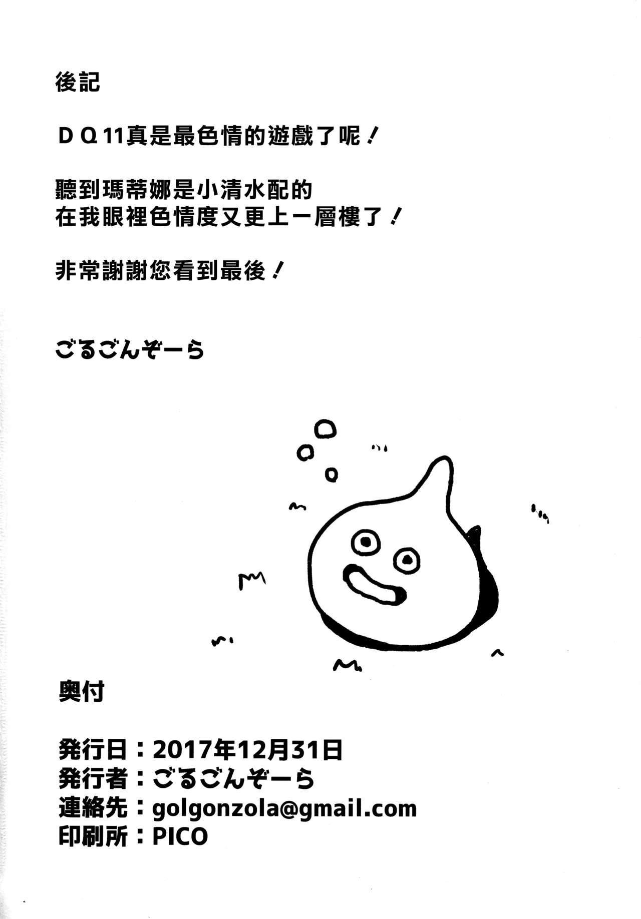 Naisho no Ohime-sama 24