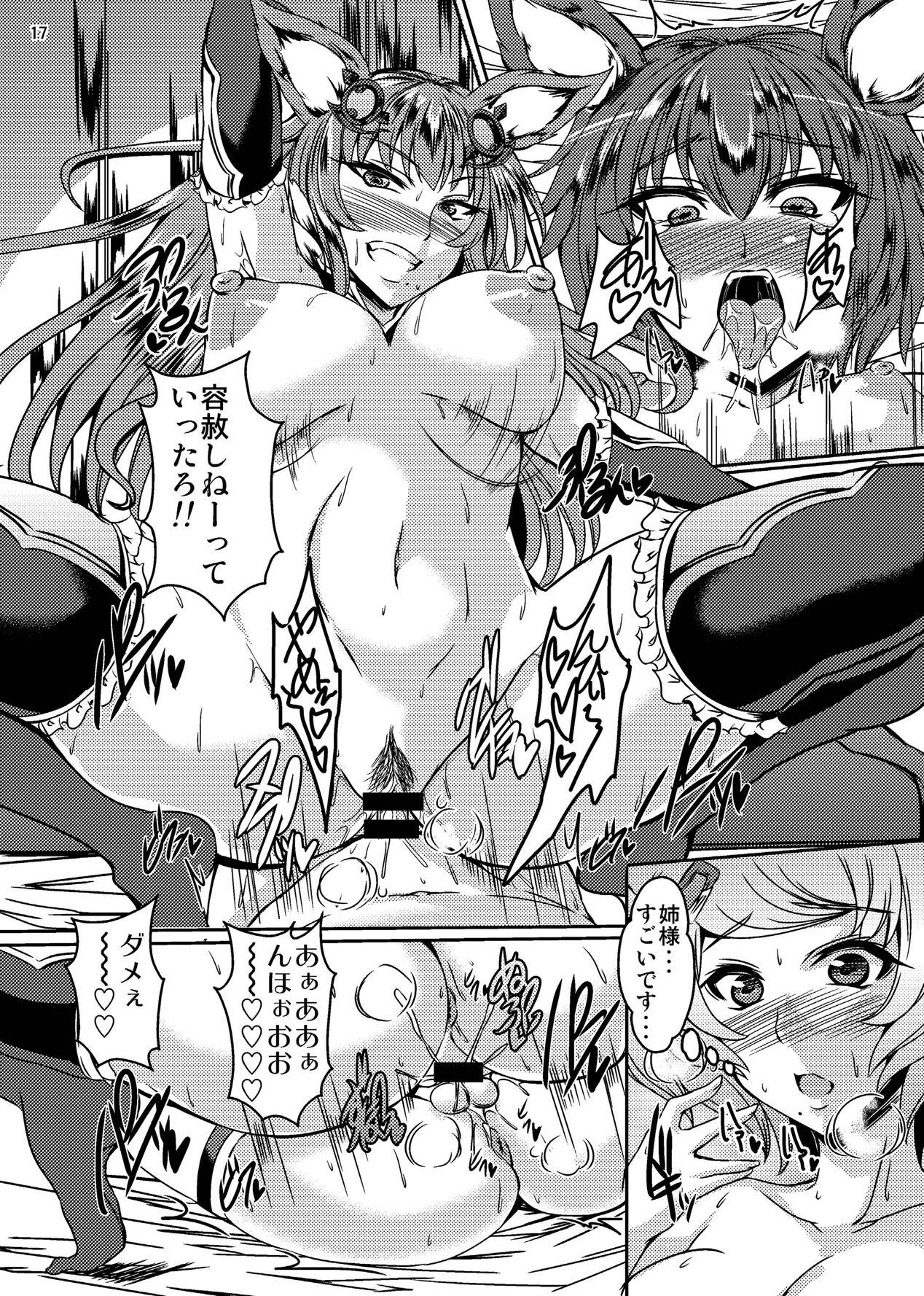 Zenkuu Ichi Bitch Shimai 16
