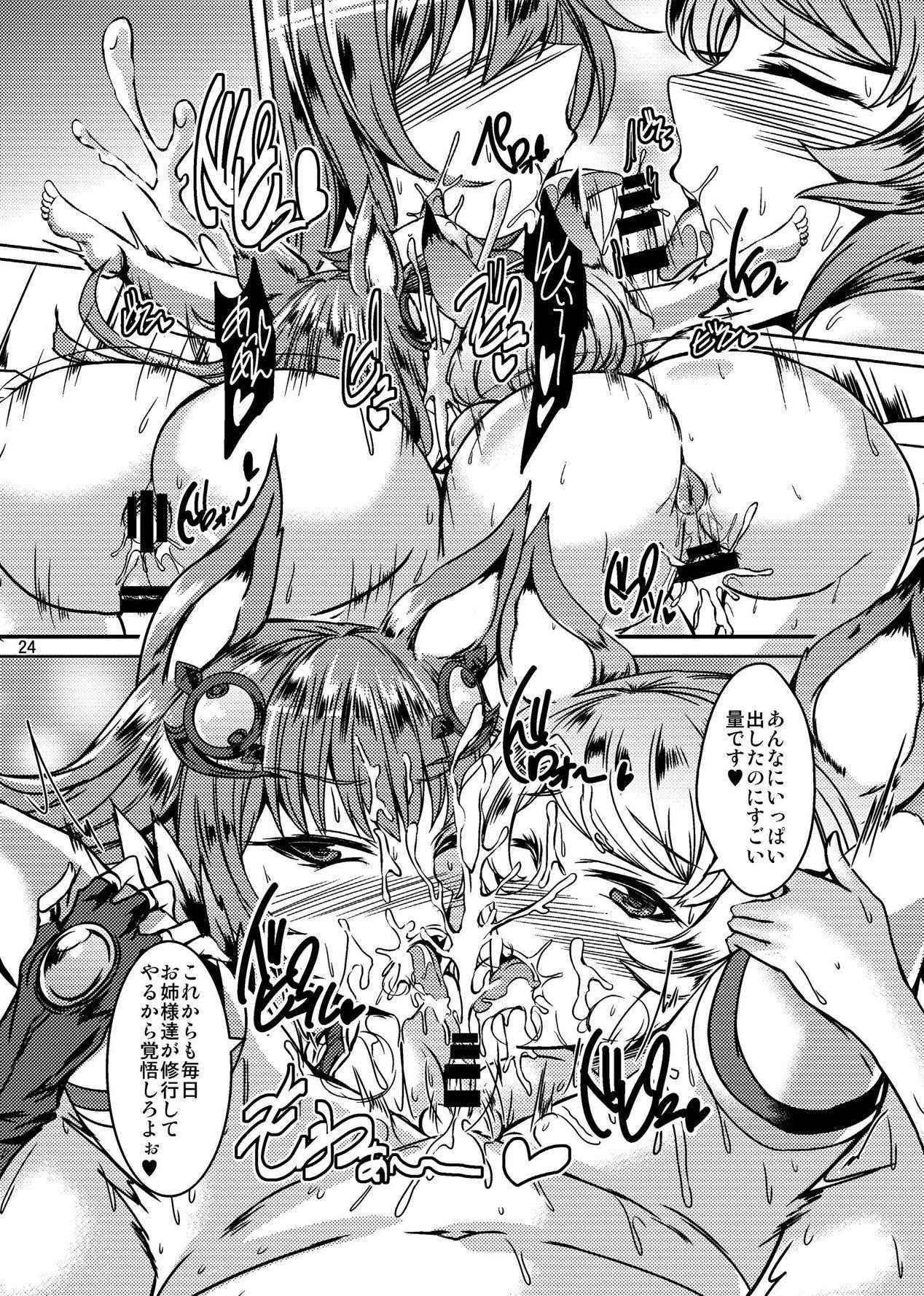 Zenkuu Ichi Bitch Shimai 23