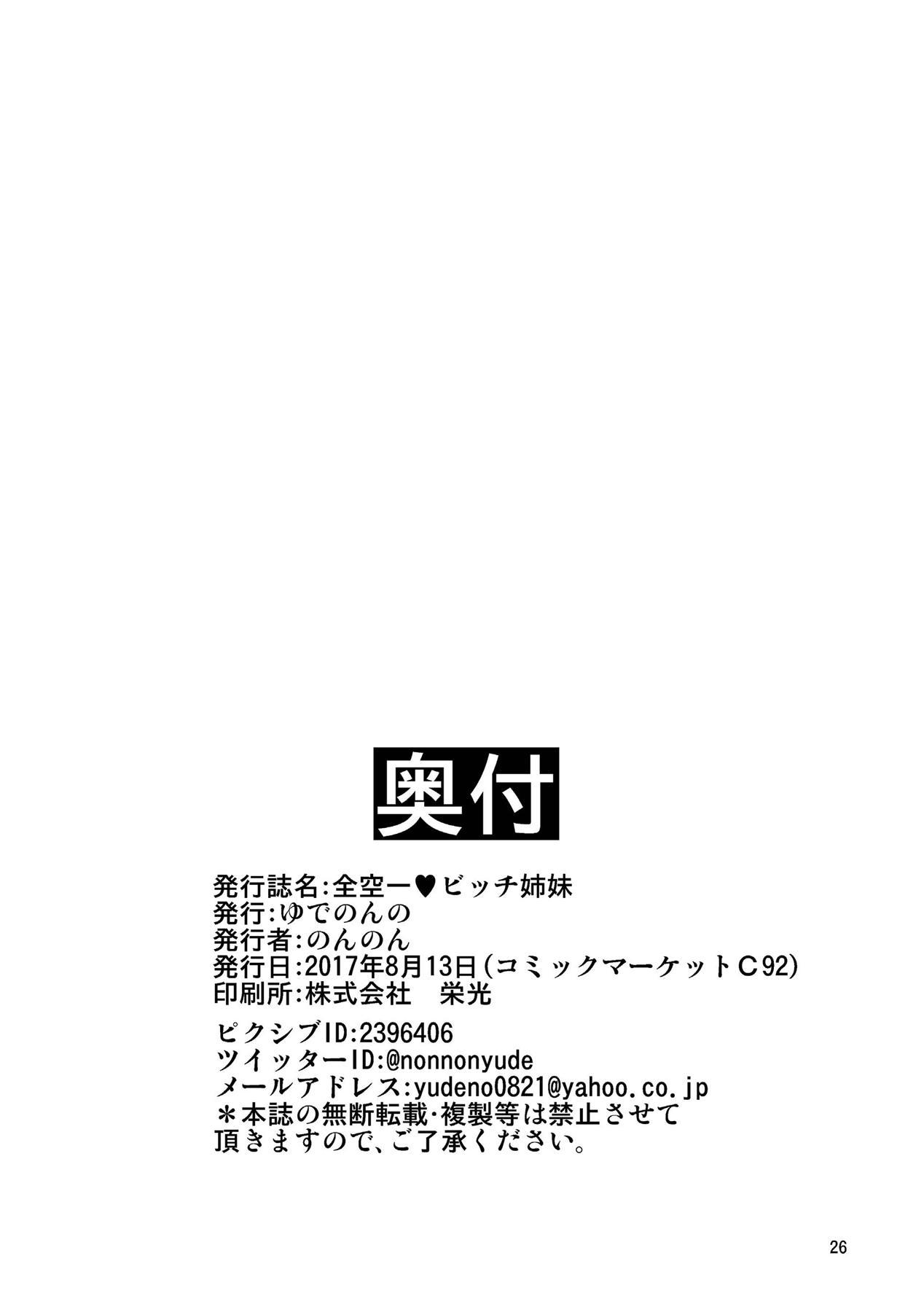 Zenkuu Ichi Bitch Shimai 25