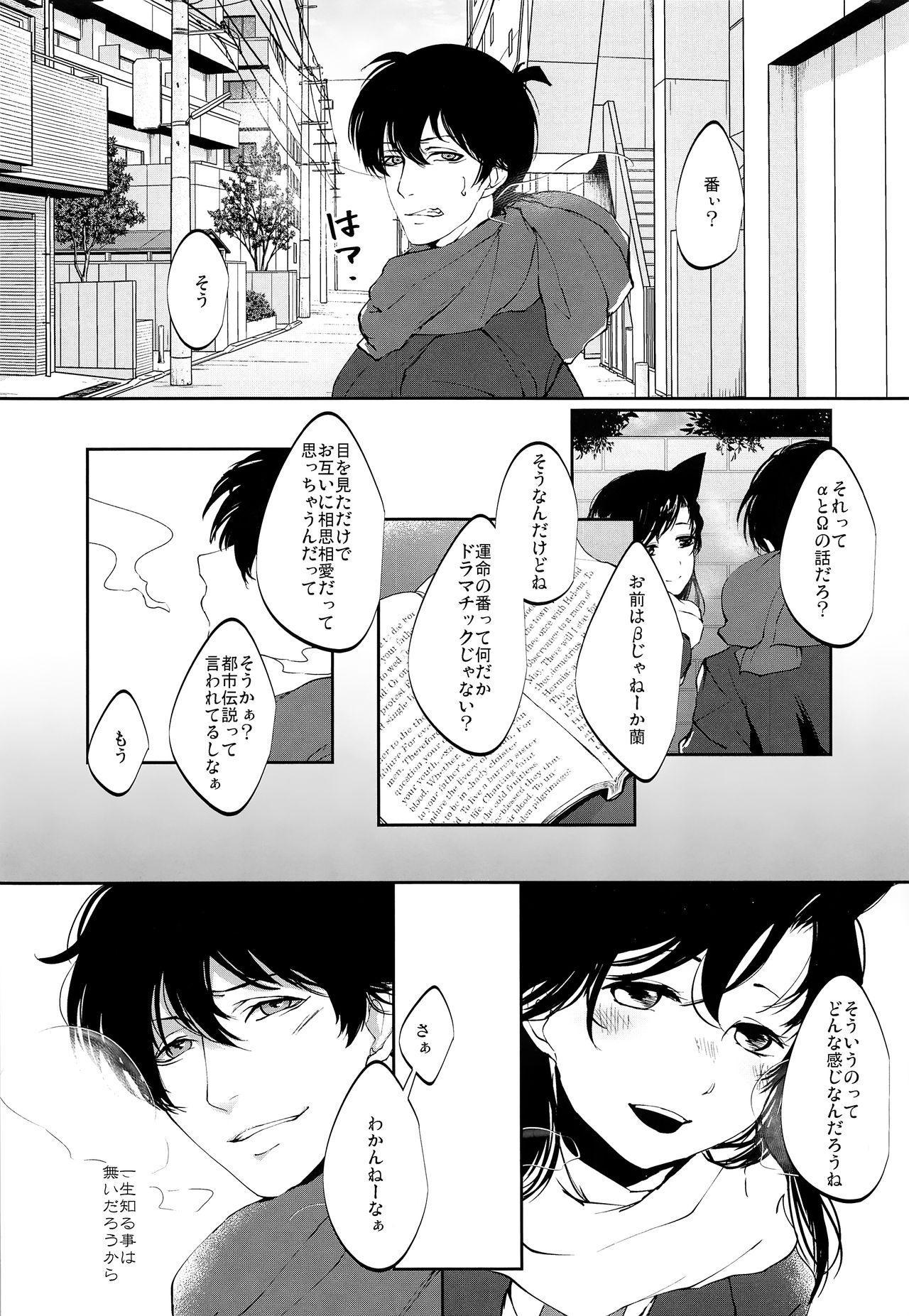 Kawaki 4