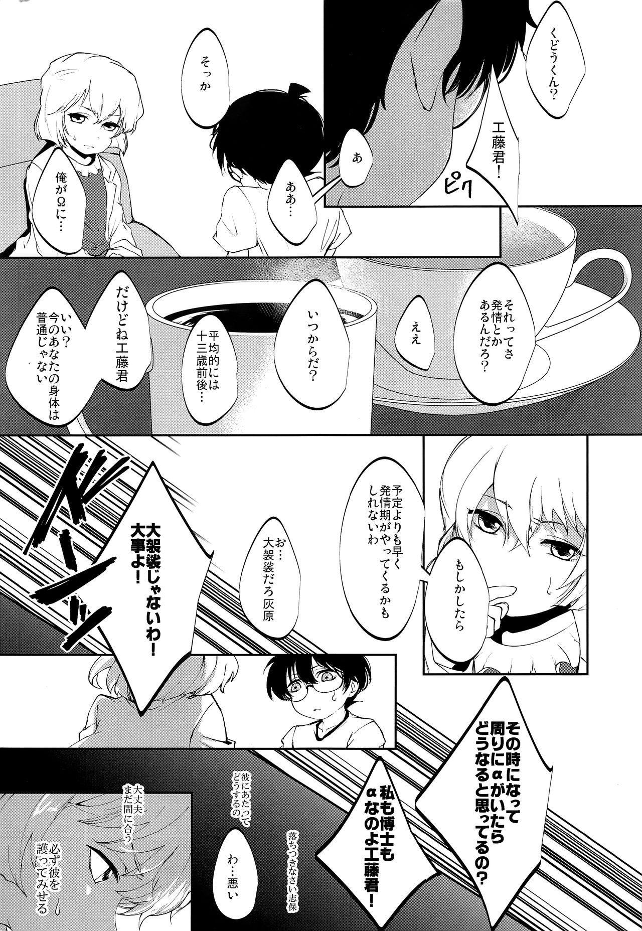 Kawaki 5