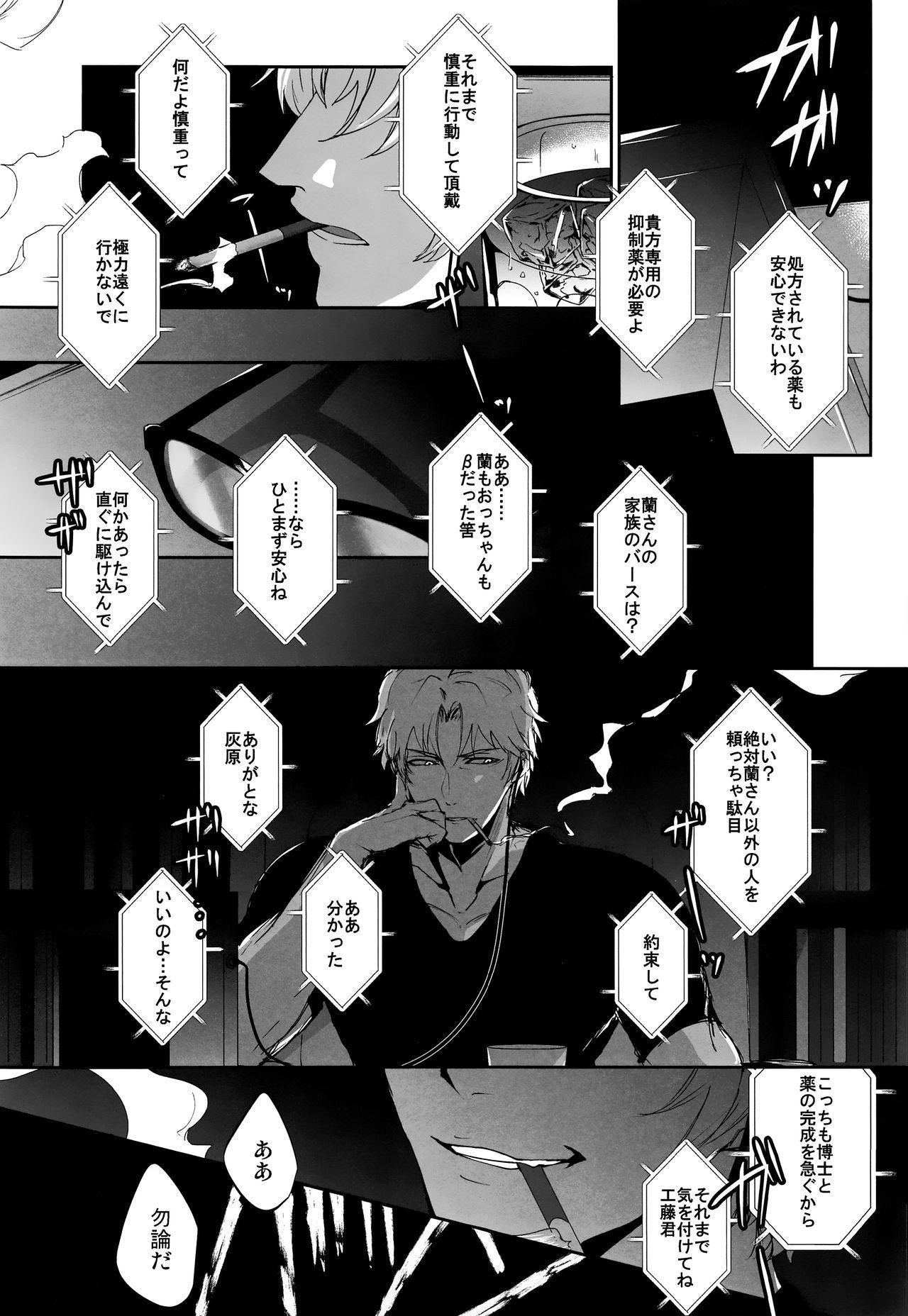 Kawaki 6