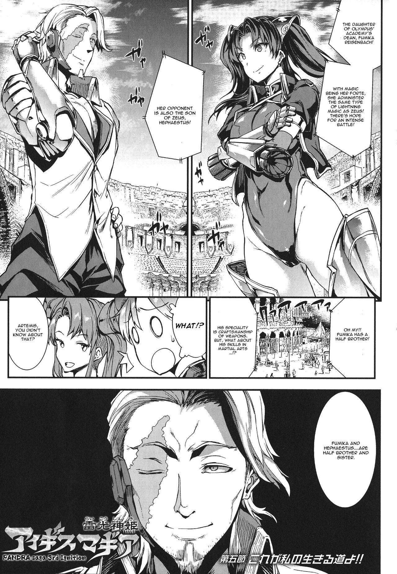 [Erect Sawaru] Raikou Shinki Igis Magia -PANDRA saga 3rd ignition- Ch. 1-7 + Medousa [English] [CGrascal] 108