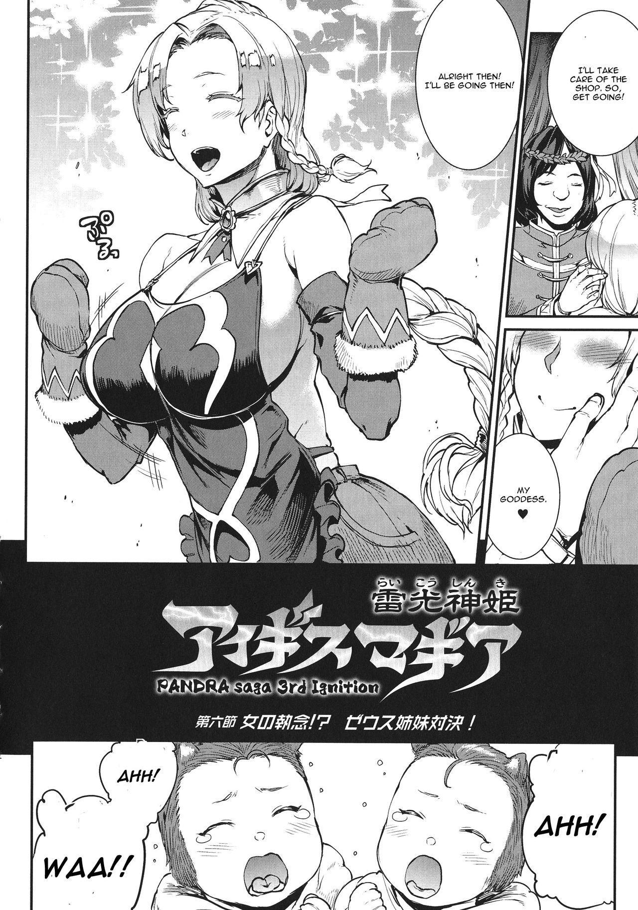 [Erect Sawaru] Raikou Shinki Igis Magia -PANDRA saga 3rd ignition- Ch. 1-7 + Medousa [English] [CGrascal] 129