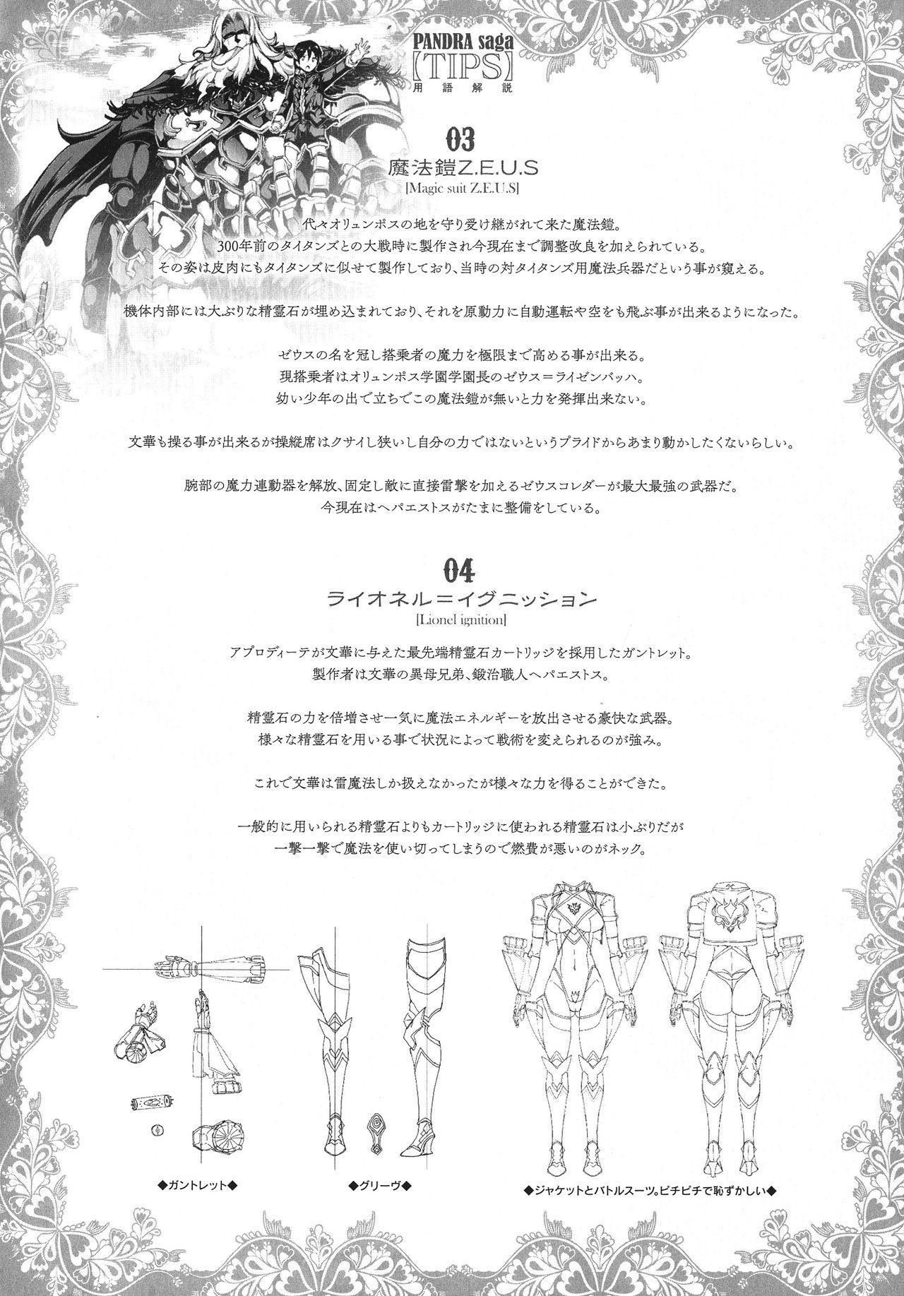 [Erect Sawaru] Raikou Shinki Igis Magia -PANDRA saga 3rd ignition- Ch. 1-7 + Medousa [English] [CGrascal] 179