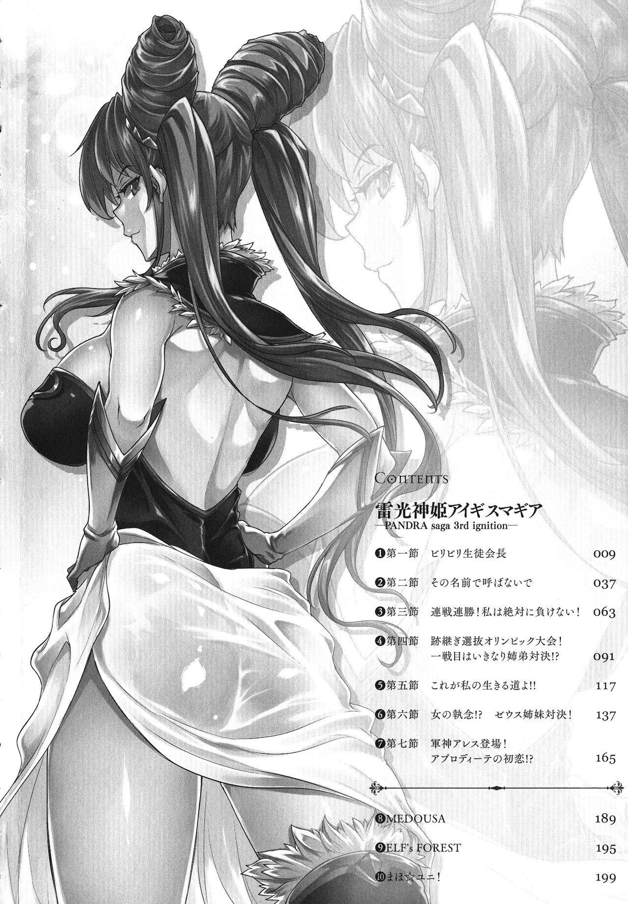 [Erect Sawaru] Raikou Shinki Igis Magia -PANDRA saga 3rd ignition- Ch. 1-7 + Medousa [English] [CGrascal] 4
