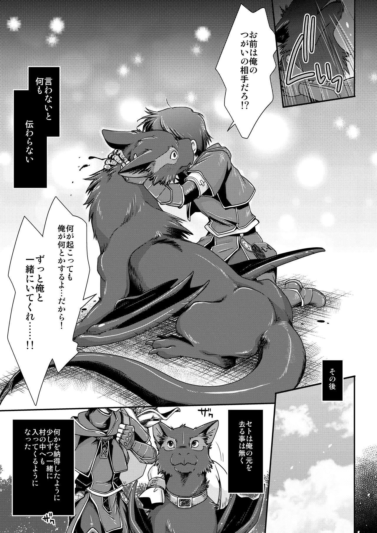 Kirin to Narga to Hunter to 18