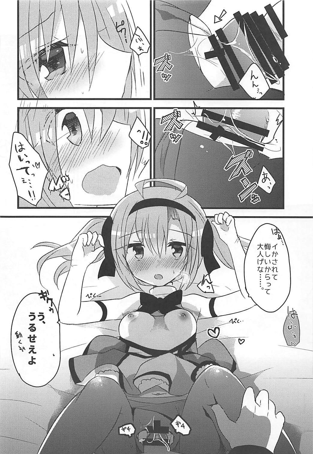 Saratoga-chan to Asobo! 14
