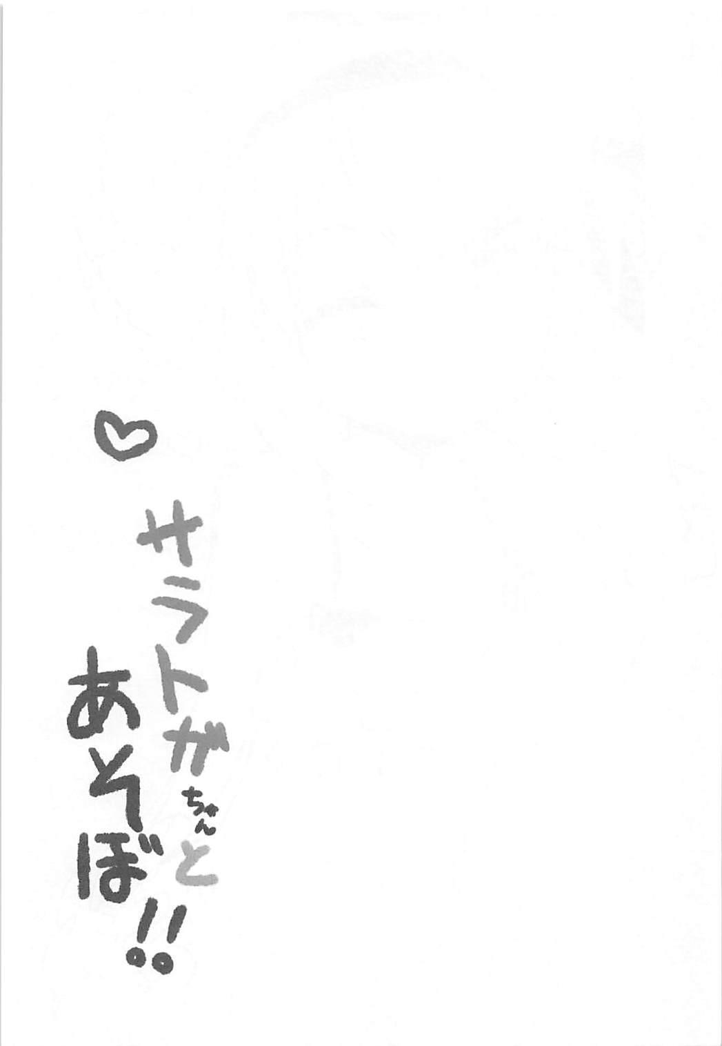 Saratoga-chan to Asobo! 21