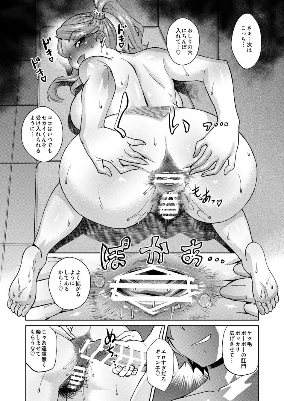 Meshimase Gyanko no Nikutsubo Bentou 20