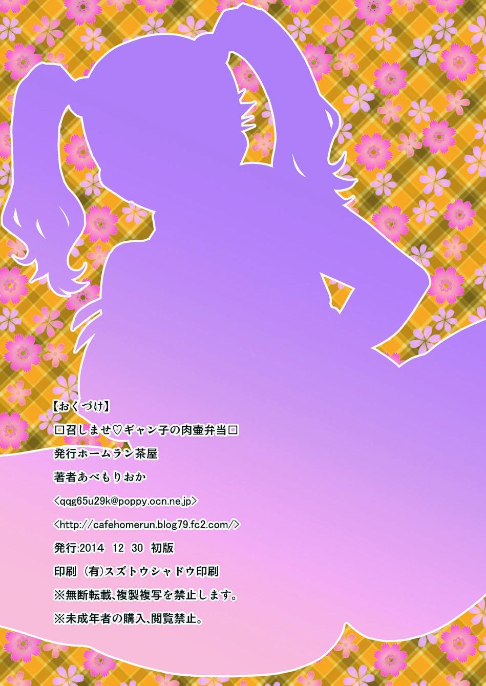 Meshimase Gyanko no Nikutsubo Bentou 25