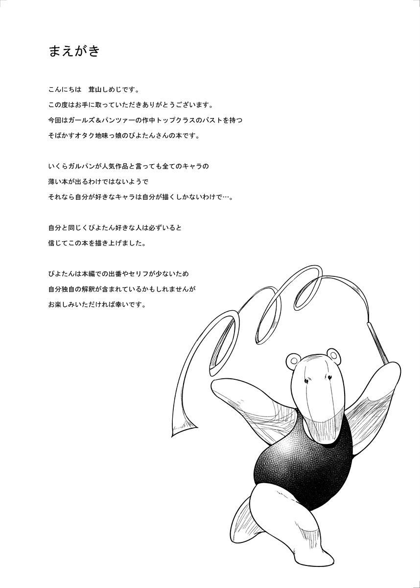 Piyotan-san to SashiOff 1