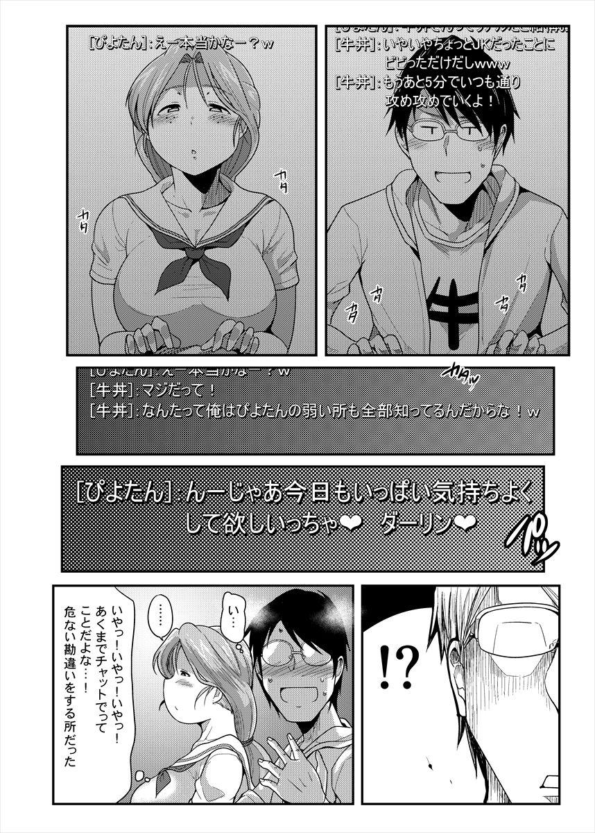 Piyotan-san to SashiOff 6